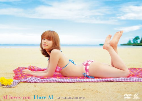 高橋愛 AI loves you I love AI [DVD]
