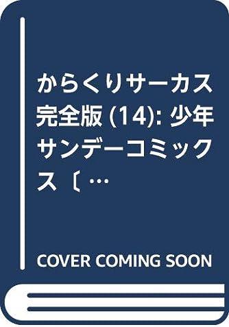 からくりサーカス 完全版 (14) (少年サンデーコミックス〔スペシャル〕)