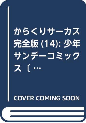 [画像:からくりサーカス 完全版 (14) (少年サンデーコミックス〔スペシャル〕)]