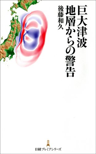 巨大津波 地層からの警告