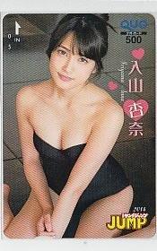 入山杏奈 AKB48 ヤングジャンプ クオカード