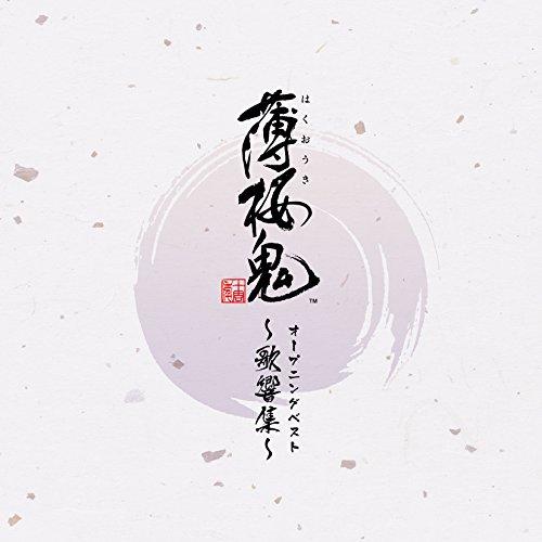 ゲーム「薄桜鬼」 オープニングベスト 〜歌響集〜