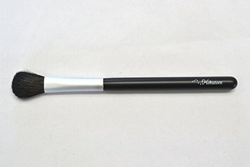 小競り合い禁じる空気熊野筆 北斗園 Kシリーズ アイシャドウブラシ山型(黒銀)