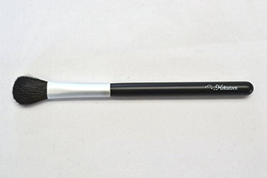 シールド彼女スタンド熊野筆 北斗園 Kシリーズ アイシャドウブラシ山型(黒銀)
