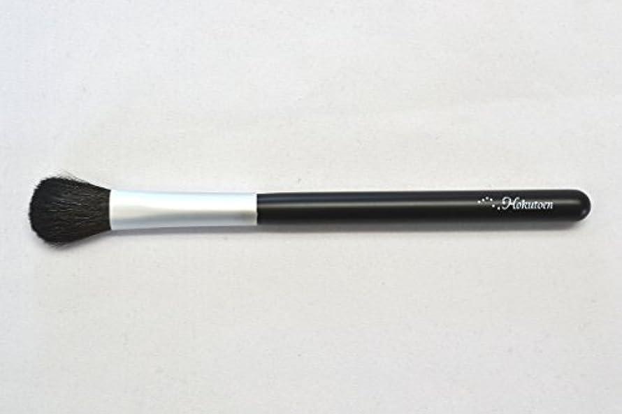 にもかかわらず慣習見ました熊野筆 北斗園 Kシリーズ アイシャドウブラシ山型(黒銀)