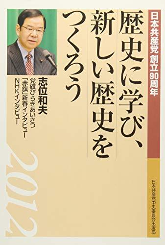 歴史に学び、新しい歴史をつくろう―日本共産党創立90周年