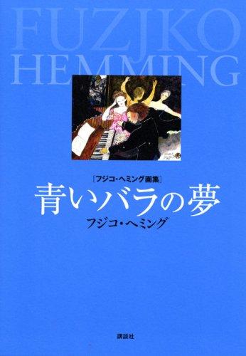 フジコ・ヘミング画集 青いバラの夢