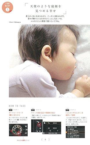 キャノン EOS Kiss X8i で毎日がもっと楽しくなる 子育てカメラBOOK
