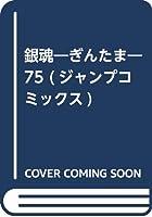 銀魂 ― ぎんたま ― 75 (ジャンプコミックス)