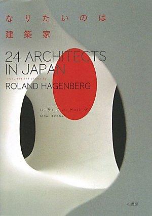 なりたいのは建築家―24 ARCHITECTS IN JAPANの詳細を見る