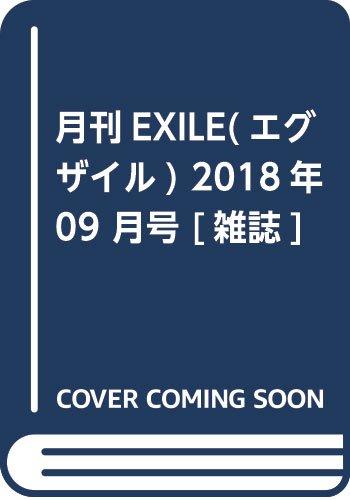 月刊EXILE(エグザイル) 2018年 09 月号 [雑誌...