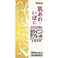 【第3類医薬品】クラシエヨクイニンタブレット 504錠 ×6