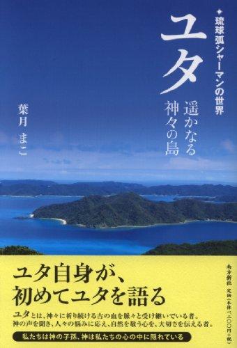 ユタ―遥かなる 神々の島―