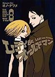 レディ&オールドマン 8 (ヤングジャンプコミックス)
