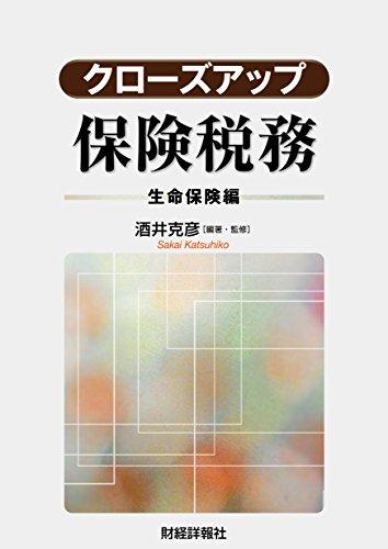 クローズアップ 保険税務―生命保険編