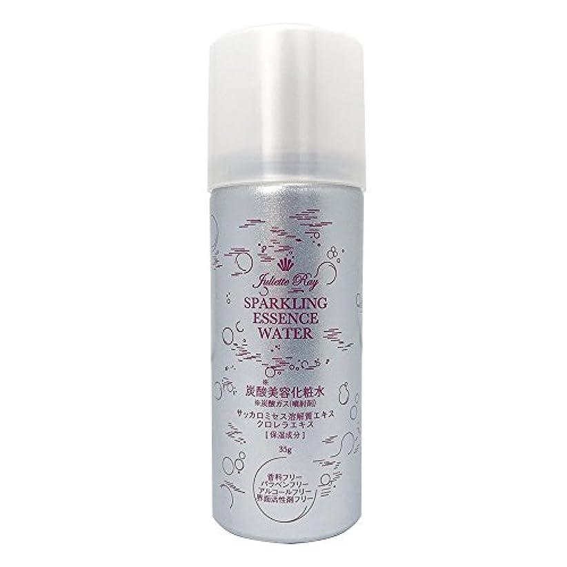 ジュリエットレイ 化粧水 スパークリング エッセンス ウォーター ミニサイズ (35g)