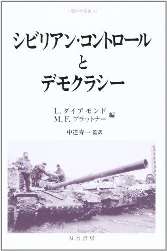 シビリアン・コントロールとデモクラシー (人間科学叢書)