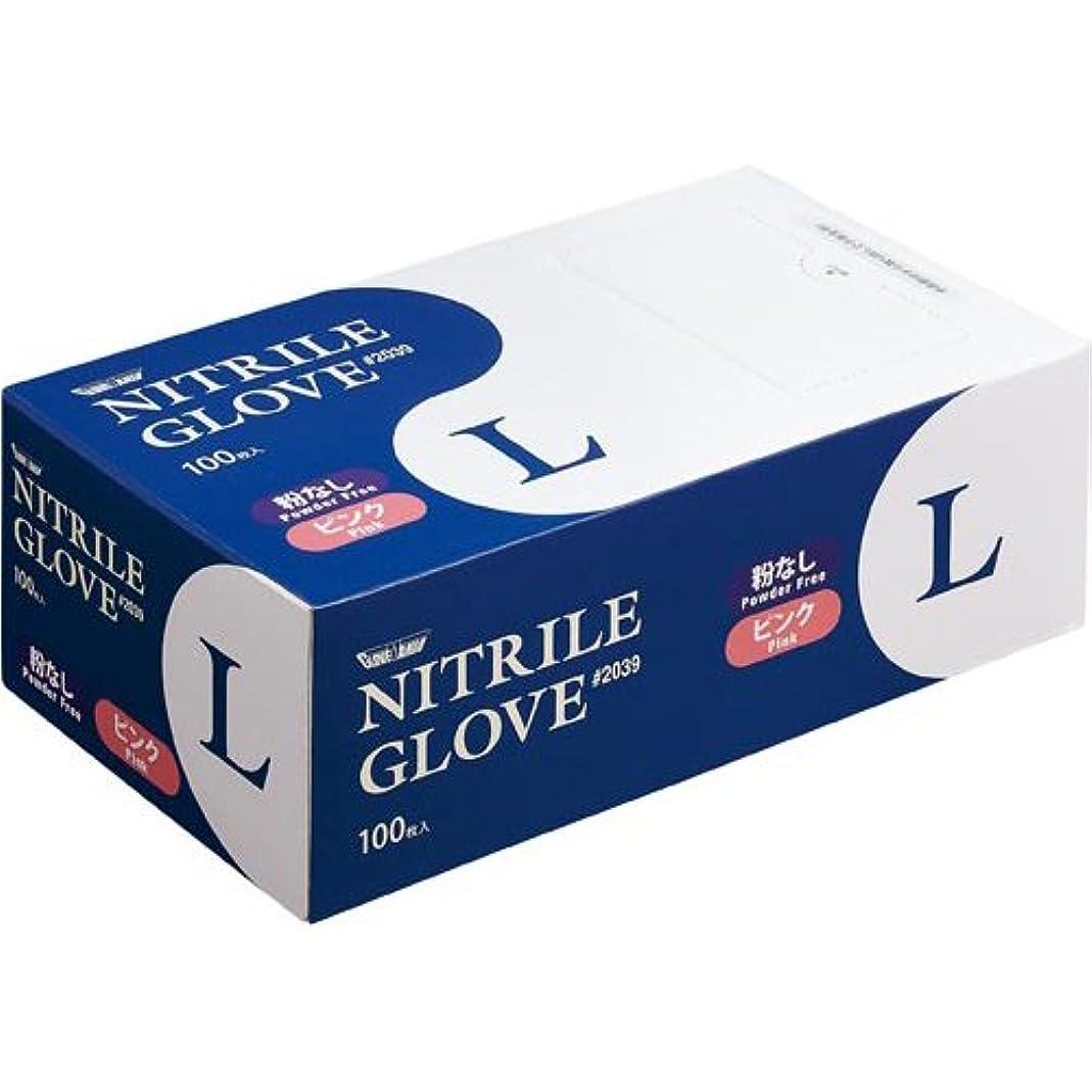 現れる不透明な羊川西工業 ニトリル手袋#2039 粉無 L ピンク 100枚×10箱