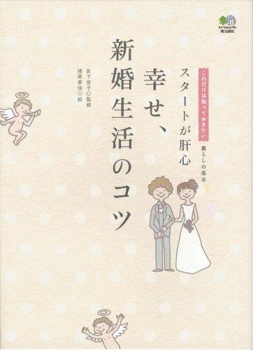 スタートが肝心 幸せ、新婚生活のコツ (これだけは知っておきたい 暮らしの基本)の詳細を見る