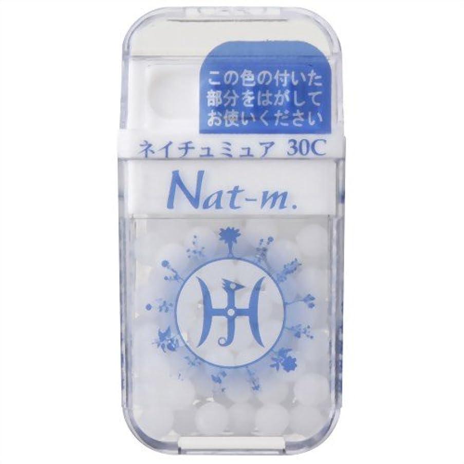 無視できる選ぶコロニアルホメオパシージャパンレメディー Nat-m.  ネイチュミュア 30C (大ビン)