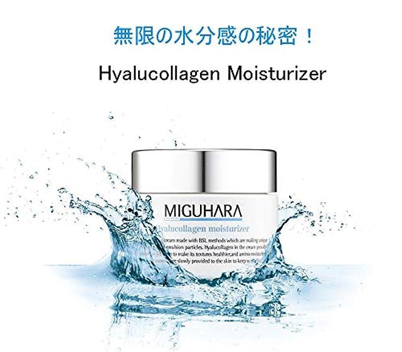 かわす西部徹底的にMIGUHARA Hyalucollagen Moisturizer 50ml / ヒアルロンコラーゲンモイスチャライザー 50ml