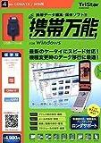 携帯万能 for Windows au CDMA1X / WIN用