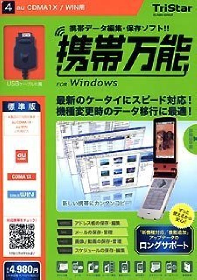 言及する哀入り口携帯万能 for Windows au CDMA1X / WIN用