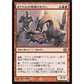【MTG マジック:ザ・ギャザリング】ラクドスの地獄ドラゴン/Rakdos Pit Dragon【レア】 JVC-44-R 《ジェイスVS.チャンドラ》