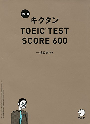 【新形式問題対応/CD-ROM付】 改訂版キクタンTOEIC TEST SCORE 600