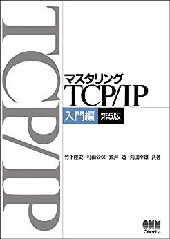 [竹下隆史, 村山公保, 荒井透, 苅田幸雄]のマスタリングTCP/IP 入門編 第5版