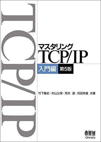 マスタリングTCP/IP 入門編 第5版の詳細を見る