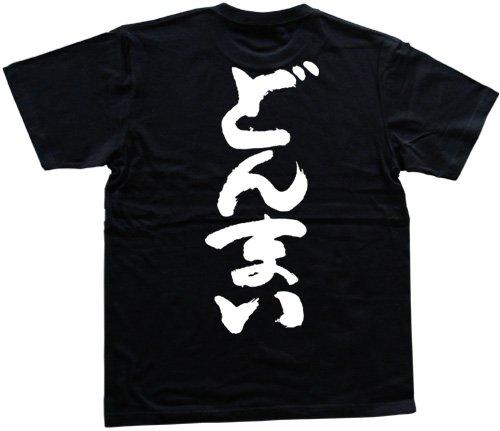 どんまい 書道家が書く漢字Tシャツ サイズ:XL 黒Tシャツ 背面プリント