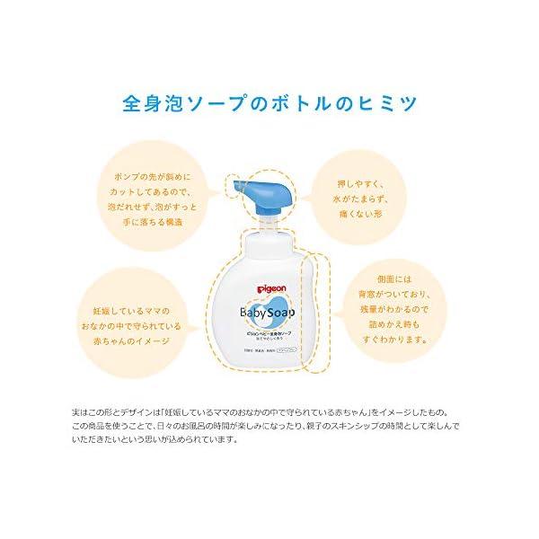 ピジョン 全身泡ソープ ボトル 500ml (...の紹介画像5