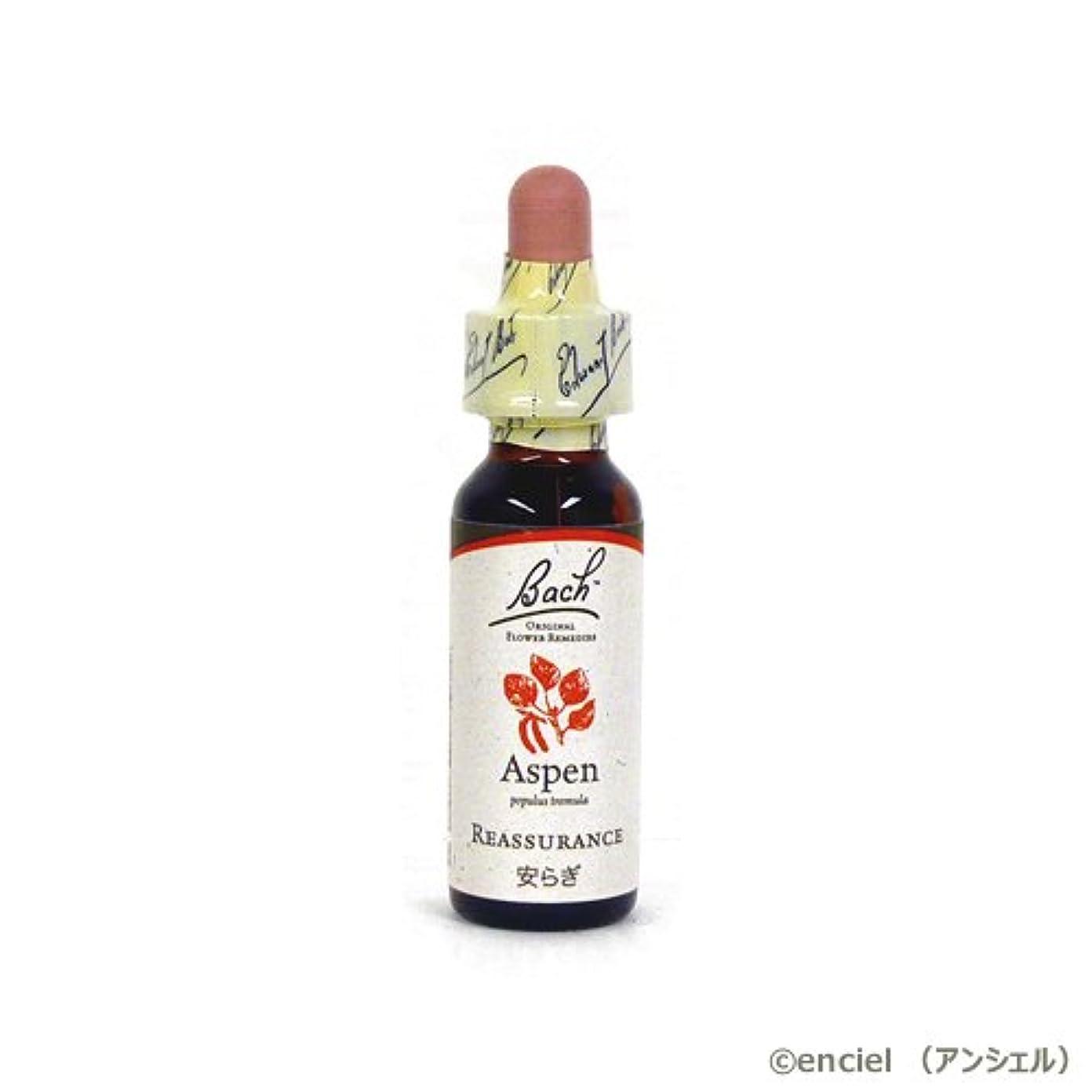 骨髄単独で財産バッチフラワー レメディ アスペン 10ml グリセリンタイプ 日本国内正規品