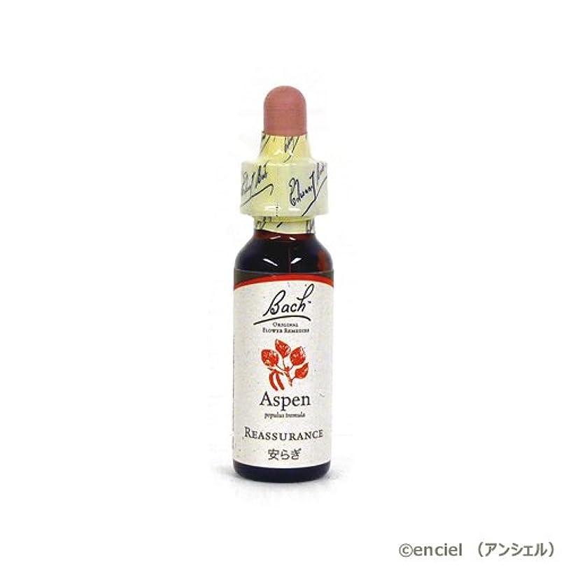 深める洗練されたカブバッチフラワー レメディ アスペン 10ml グリセリンタイプ 日本国内正規品