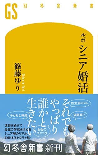 ルポ シニア婚活 (幻冬舎新書)