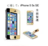 Best iphone 5強化ガラス - アイフォン iPhone 5 /5s/SE 対応 【jaorty】 強化ガラス 液晶保護フィルム Review