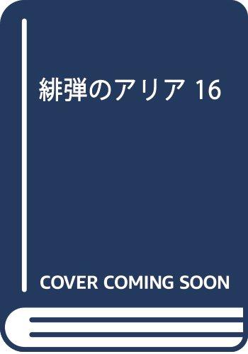 緋弾のアリア 16 (MFコミックス アライブシリーズ) 発売日