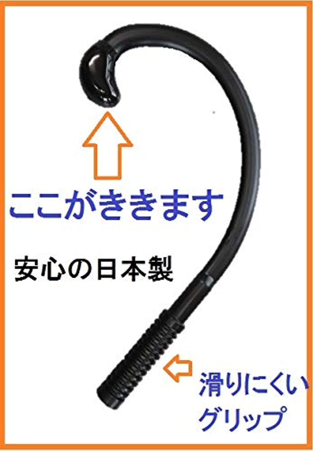 あっしーくん 安心の日本製 アーチ形指圧棒 PIO1273-BK