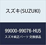 SUZUKI(スズキ) 純正部品  ハスラー バンパーガーニッシュ リヤ用 〔スチールシルバーメタリック〕  ZVC  AAQU99000-99076-HU5