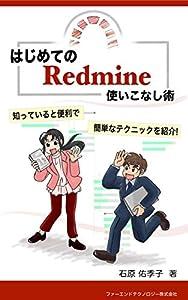 はじめてのRedmine使いこなし術: 知っていると便利で簡単なテクニックを紹介!
