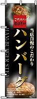 のぼり旗「ハンバーグ」 20枚セット