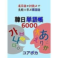 韓日単語帳6000: 漢字語の訓読みで気軽に学ぶ韓国語