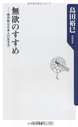 無欲のすすめ    無宗教な日本人の生き方 (角川oneテーマ21)の詳細を見る