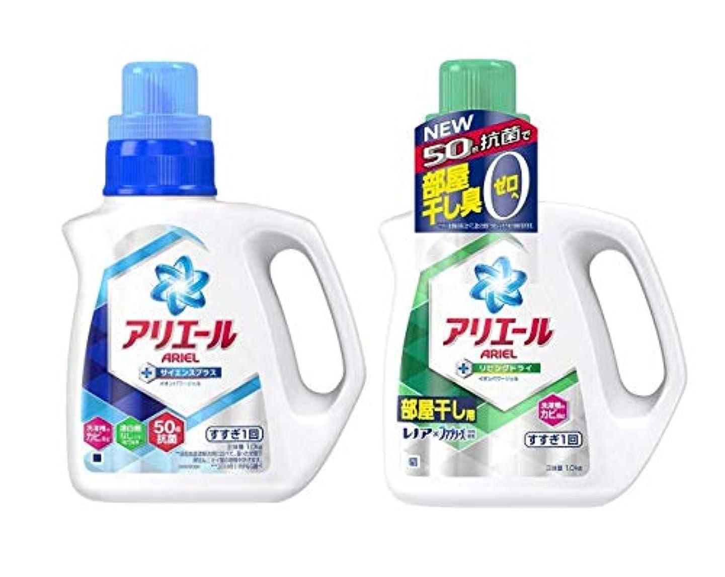 ライセンス端生きる(合わせ買い2個セット) アリエール 洗濯洗剤 液体 イオンパワージェル サイエンスプラス+リビングドライイオンパワージェル 1.0kg×2個