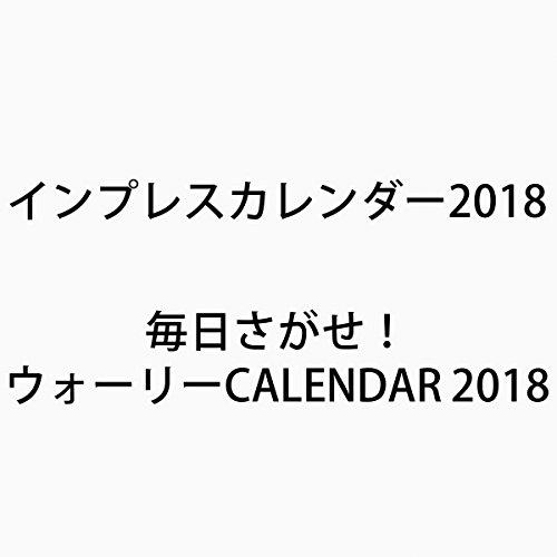 毎日さがせ!  ウォーリーCALENDAR 2018 (インプレスカレンダー2018) 発売日