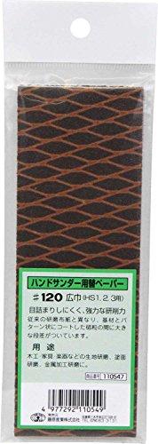 藤原産業 SK11 ハンドサンダー用替ペーパー太 #120