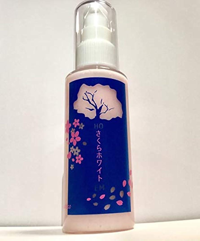 鹿ヒロイック置くためにパック肌王子化粧品 さくらホワイト 美容液&乳液 65ml 2~3ヶ月分