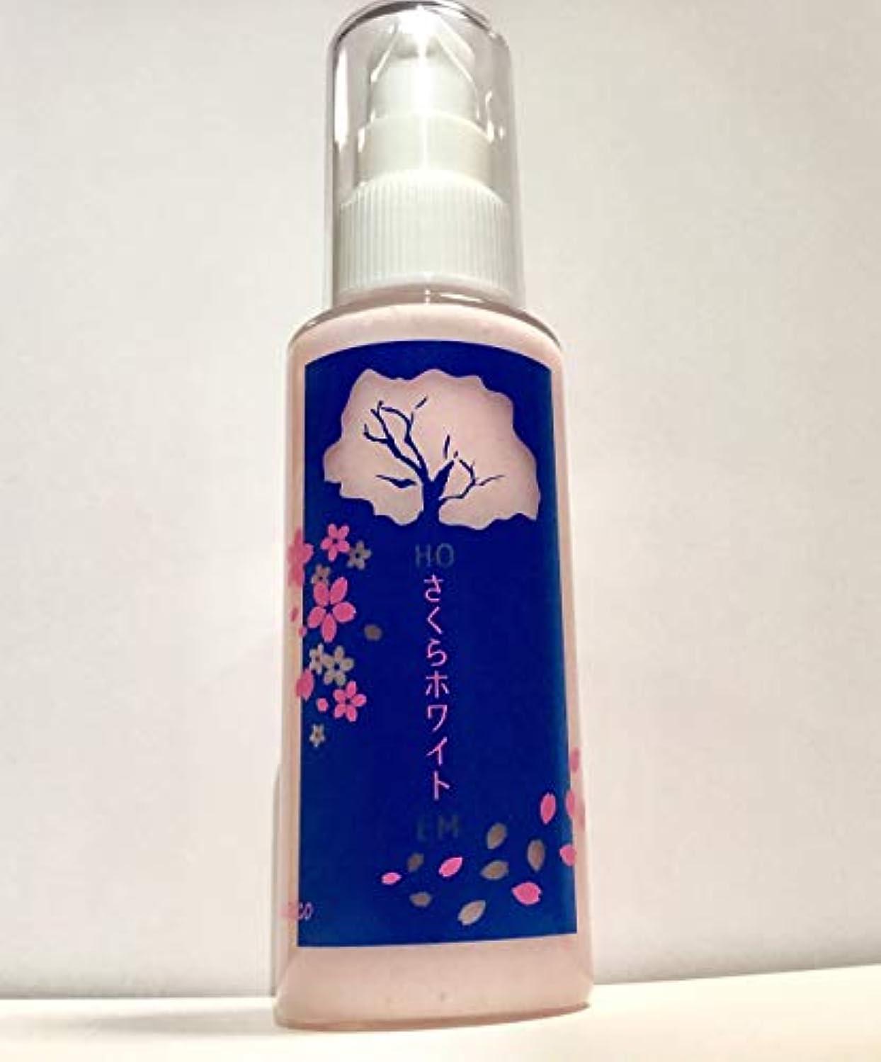 潮エキスカナダ肌王子化粧品 さくらホワイト 美容液&乳液 65ml 2~3ヶ月分