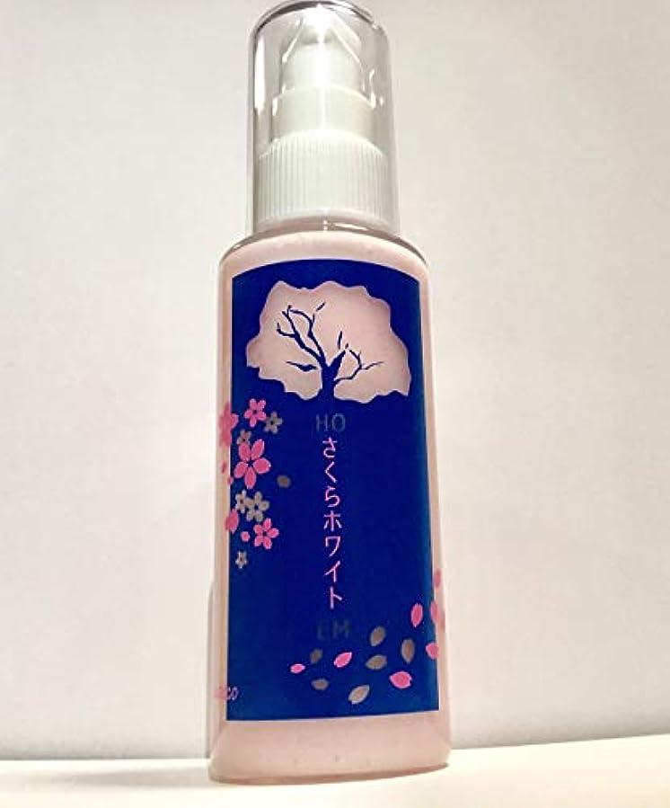 宣伝感じシェトランド諸島肌王子化粧品 さくらホワイト 美容液&乳液 65ml 2~3ヶ月分